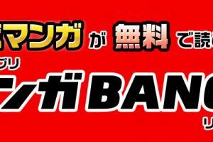 無料漫画アプリ「マンガBANG」でおすすめの厳選8作品!