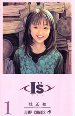Is(アイズ):桂正和