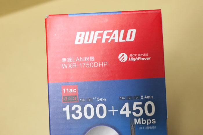 なんでバッファローの無線LAN親機「WXR-1750DHP」を買ったのか?