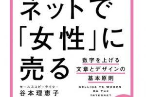 アフィリエイトやネット販売におすすめの本『ネットで女性に売る 数字を上げる文章とデザインの基本原則』のレビューを書いた!