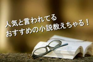 小説初心者のオレが選ぶ『おすすめ小説』を教えちゃる!