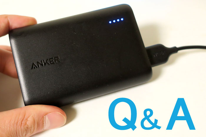 Anker PowerCore 10000に関するQ&A