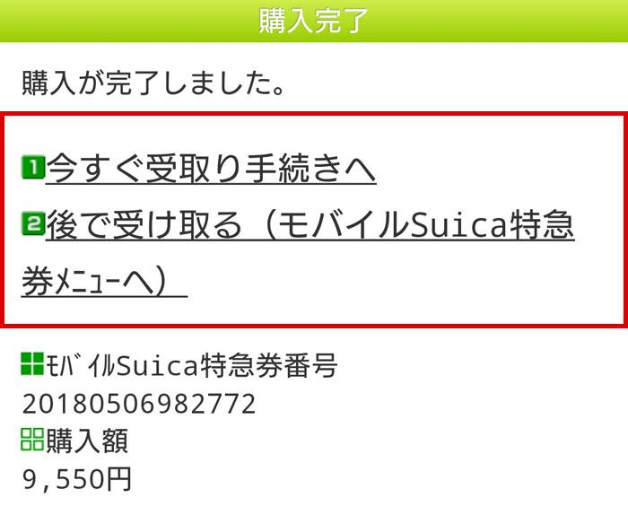 モバイルsuicaで新幹線チケットを買う方法