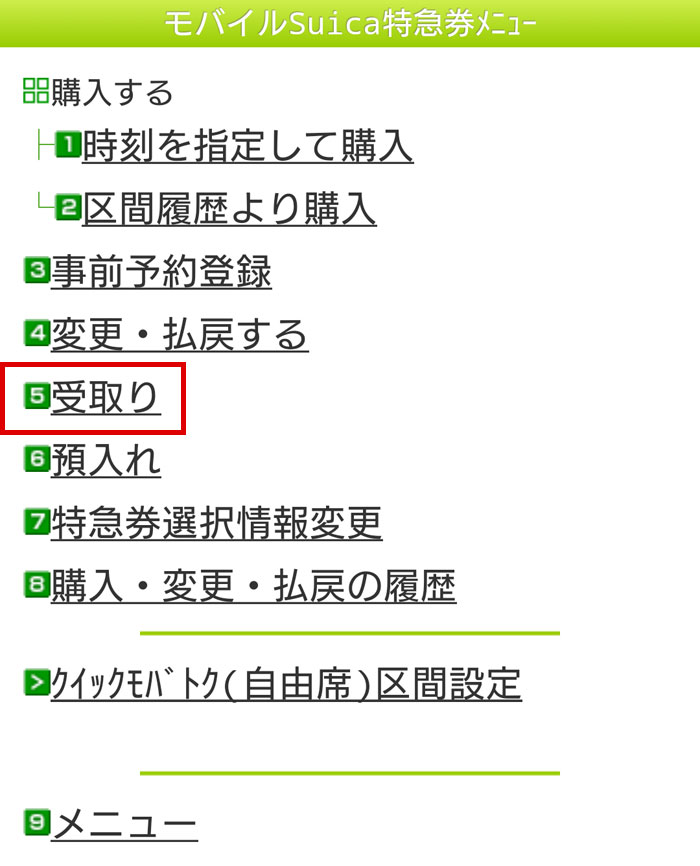モバイルsuicaで新幹線チケットを使う方法(受け取り方)
