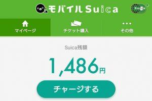 超簡単!モバイルsuicaで新幹線チケットの購入方法と使い方