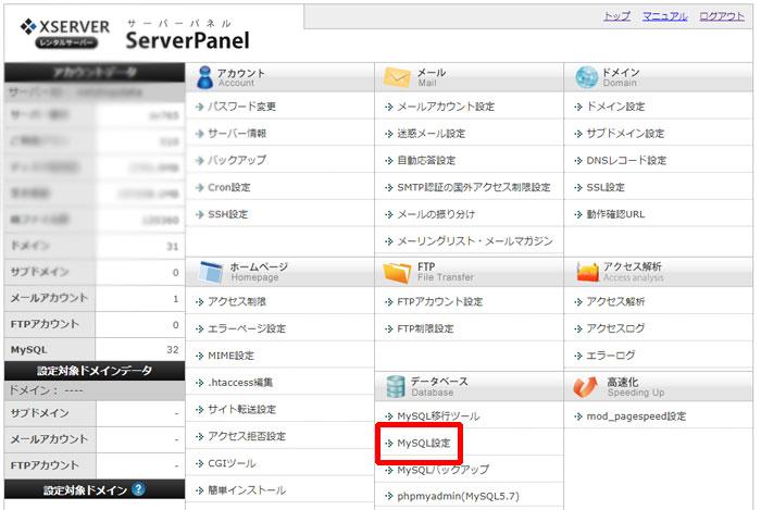 サーバーパネルの「MySQL設定」をクリック