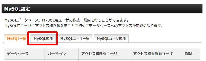 「MySQL追加」をクリック