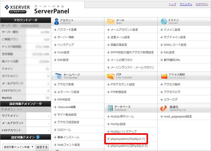 phpmyadmin(MySQL5.7)
