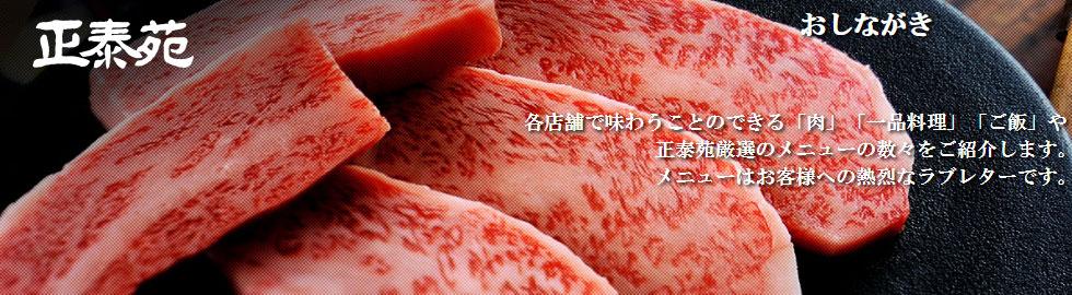 正泰苑(食べログ評価3.41)