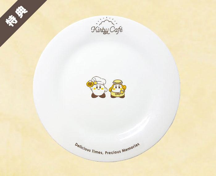 料理が載っているお皿(スーベニアプレート)が特典でもらえます。