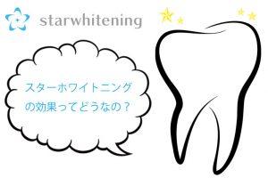 スターホワイトニングで歯が白くなるのか本当のとこを書きました!