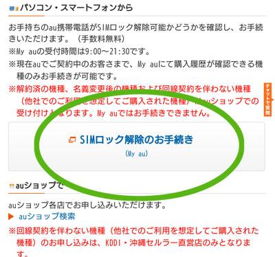 au公式サイトで「simロック解除のお手続き」ボダンを押す