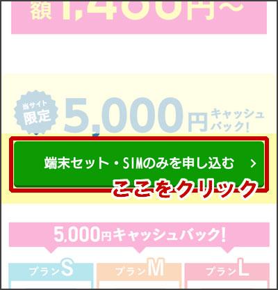 UQモバイルの代理店「Link Life」にアクセスし5000円キャッシュバックボダンから申し込む